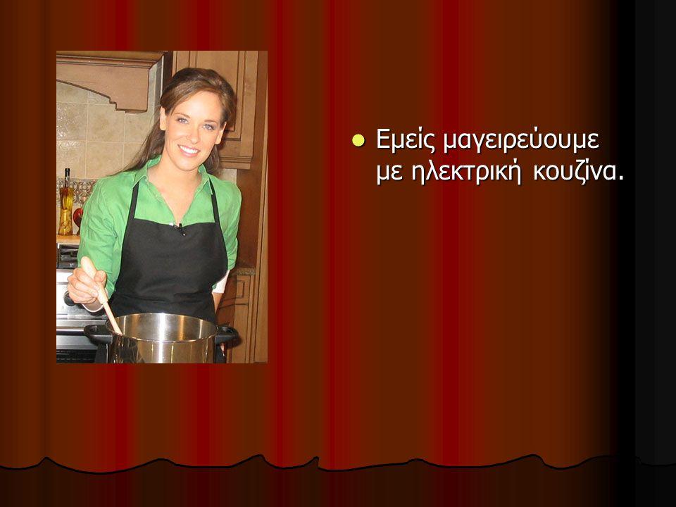 Εμείς μαγειρεύουμε με ηλεκτρική κουζίνα. Εμείς μαγειρεύουμε με ηλεκτρική κουζίνα.