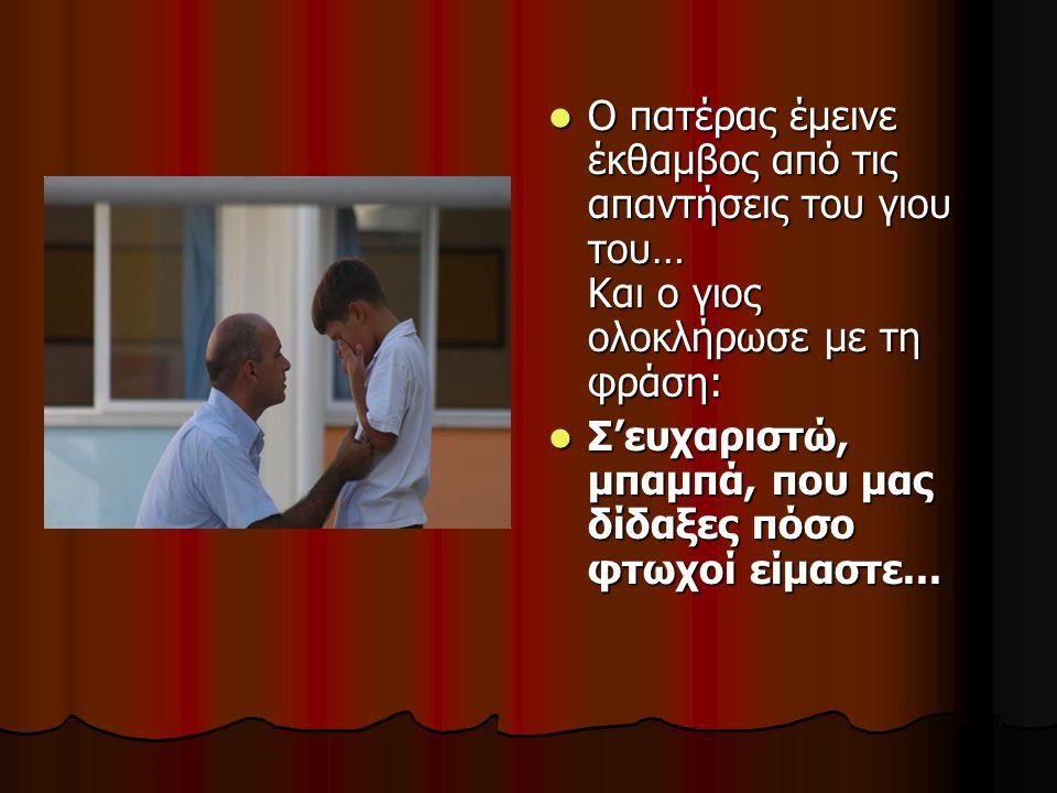 Ο πατέρας έμεινε έκθαμβος από τις απαντήσεις του γιου του… Και ο γιος ολοκλήρωσε με τη φράση: Ο πατέρας έμεινε έκθαμβος από τις απαντήσεις του γιου του… Και ο γιος ολοκλήρωσε με τη φράση: Σ'ευχαριστώ, μπαμπά, που μας δίδαξες πόσο φτωχοί είμαστε...