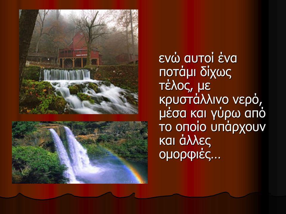 ενώ αυτοί ένα ποτάμι δίχως τέλος, με κρυστάλλινο νερό, μέσα και γύρω από το οποίο υπάρχουν και άλλες ομορφιές… ενώ αυτοί ένα ποτάμι δίχως τέλος, με κρυστάλλινο νερό, μέσα και γύρω από το οποίο υπάρχουν και άλλες ομορφιές…