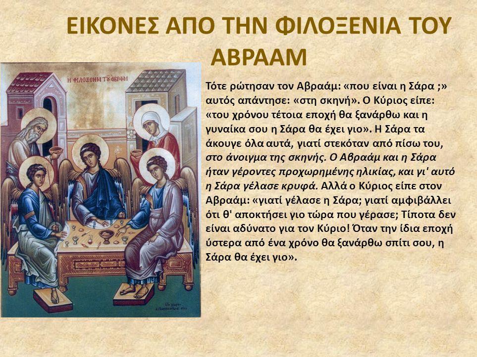 ΕΙΚΟΝΕΣ ΑΠΟ ΤΗΝ ΦΙΛΟΞΕΝΙΑ ΤΟΥ ΑΒΡΑΑΜ Τότε ρώτησαν τον Αβραάμ: «που είναι η Σάρα ;» αυτός απάντησε: «στη σκηνή».