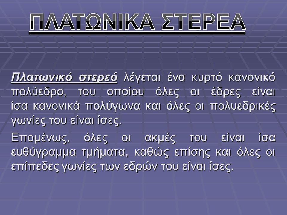 Τα Πλατωνικά στερεά ονομάστηκαν έτσι, επειδή μελετήθηκαν στην Ακαδημία του Πλάτωνα..