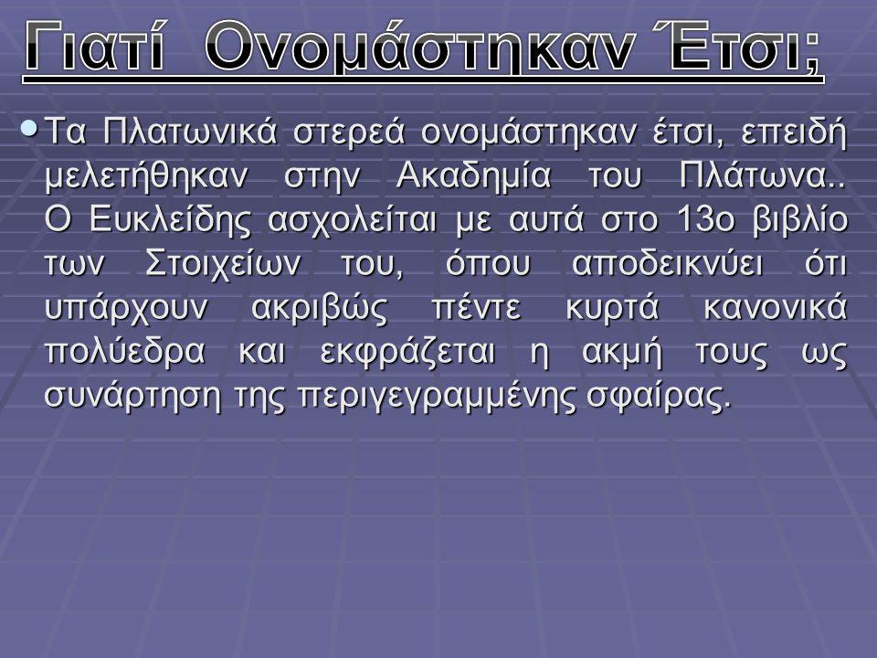 Ο Πλάτωνας, (427 π.Χ.- 347 π.Χ.), ήταν μεγάλος Έλληνας φιλόσοφος και συγγραφέας.