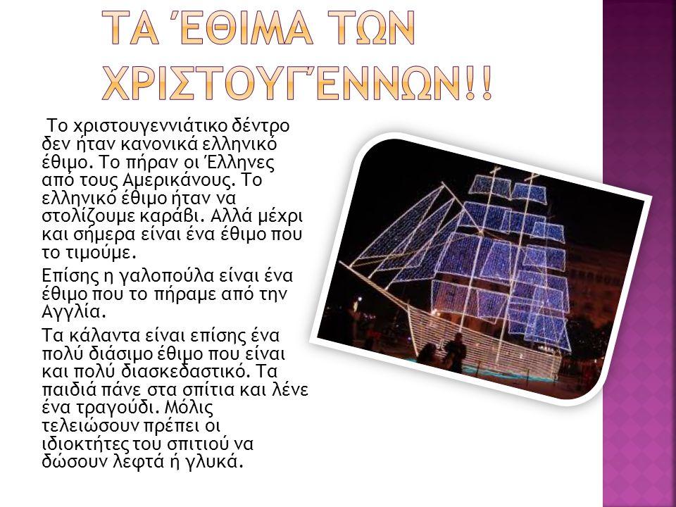 Το χριστουγεννιάτικο δέντρο δεν ήταν κανονικά ελληνικό έθιμο. Το πήραν οι Έλληνες από τους Αμερικάνους. Το ελληνικό έθιμο ήταν να στολίζουμε καράβι. Α