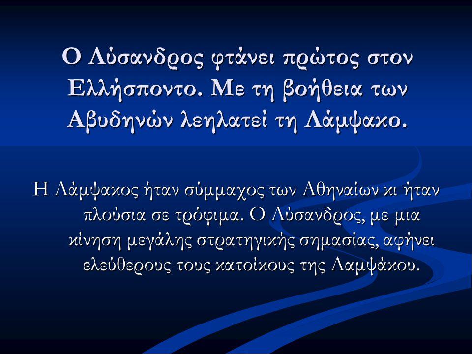Ο Λύσανδρος κατευθύνεται από τη Ρόδο στον Ελλήσποντο με διπλό σκοπό… … να εμποδίσει τον απόπλου των αθηναϊκών πλοίων και να επαναφέρει στην Πελοποννησ