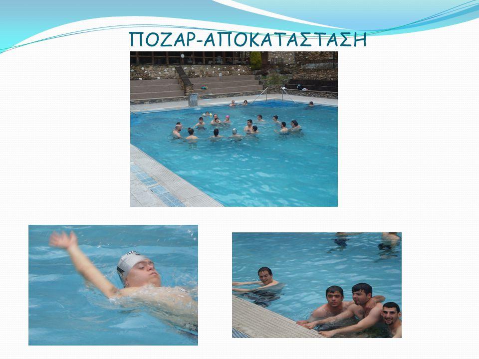 ΠΟΖΑΡ-ΑΠΟΚΑΤΑΣΤΑΣΗ