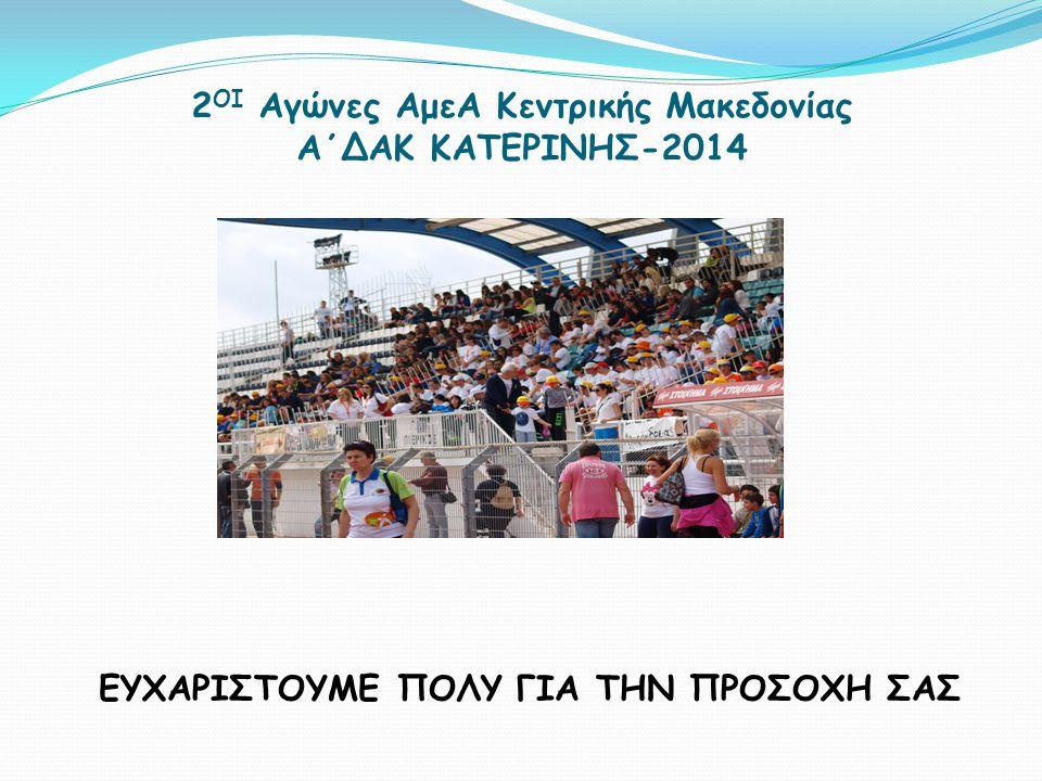 ΕΥΧΑΡΙΣΤΟΥΜΕ ΠΟΛΥ ΓΙΑ ΤΗΝ ΠΡΟΣΟΧΗ ΣΑΣ 2 ΟΙ Αγώνες ΑμεΑ Κεντρικής Μακεδονίας Α΄ΔΑΚ ΚΑΤΕΡΙΝΗΣ-2014