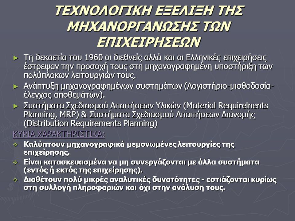 ΤΕΧΝΟΛΟΓΙΚΗ ΕΞΕΛΙΞΗ ΤΗΣ ΜΗΧΑΝΟΡΓΑΝΩΣΗΣ ΤΩΝ ΕΠΙΧΕΙΡΗΣΕΩΝ ► Τη δεκαετία του 1960 οι διεθνείς αλλά και οι Ελληνικές επιχειρήσεις έστρεψαν την προσοχή του