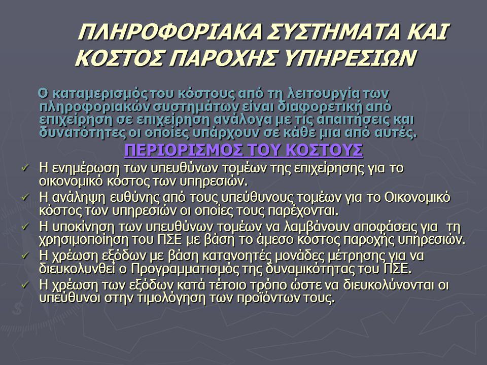 ΠΛΗΡΟΦΟΡΙΑΚΑ ΣΥΣΤΗΜΑΤΑ ΔΙΑΧΕΙΡΙΣΗΣ ΕΠΙΧΕΙΡΗΜΑΤΙΚΩΝ ΔΙΑΔΙΚΑΣΙΩΝ ► Ηλεκτρονική διαχείριση εγγράφων (Document image processing) ΤΟ ΣΥΣΤΗΜΑ ΑΠΟΤΕΛΕΙΤΑΙ ΑΠΟ: ΤΟ ΣΥΣΤΗΜΑ ΑΠΟΤΕΛΕΙΤΑΙ ΑΠΟ:  Ένα Serνer για την εγκατάσταση και διαχείριση των βάσεων δεδοµένων οι οποίες συντηρούν τα δεδοµένα αρχειοθέτησης των εγγράφων.