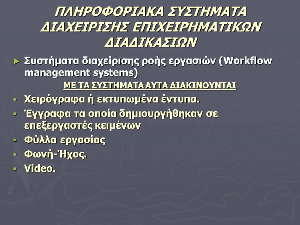 ΠΛΗΡΟΦΟΡΙΑΚΑ ΣΥΣΤΗΜΑΤΑ ΔΙΑΧΕΙΡΙΣΗΣ ΕΠΙΧΕΙΡΗΜΑΤΙΚΩΝ ΔΙΑΔΙΚΑΣΙΩΝ ► Συστήματα διαχείρισης ροής εργασιών (Workflow management systems) ΜΕ ΤΑ ΣΥΣΤΗΜΑΤΑ ΑΥΤ