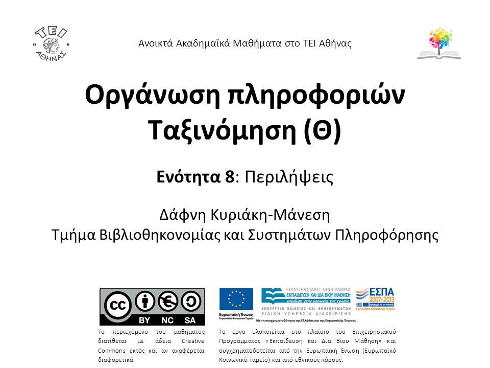 Οργάνωση πληροφοριών Ταξινόμηση (Θ) Ενότητα 8: Περιλήψεις Δάφνη Κυριάκη-Μάνεση Τμήμα Βιβλιοθηκονομίας και Συστημάτων Πληροφόρησης Το περιεχόμενο του μ