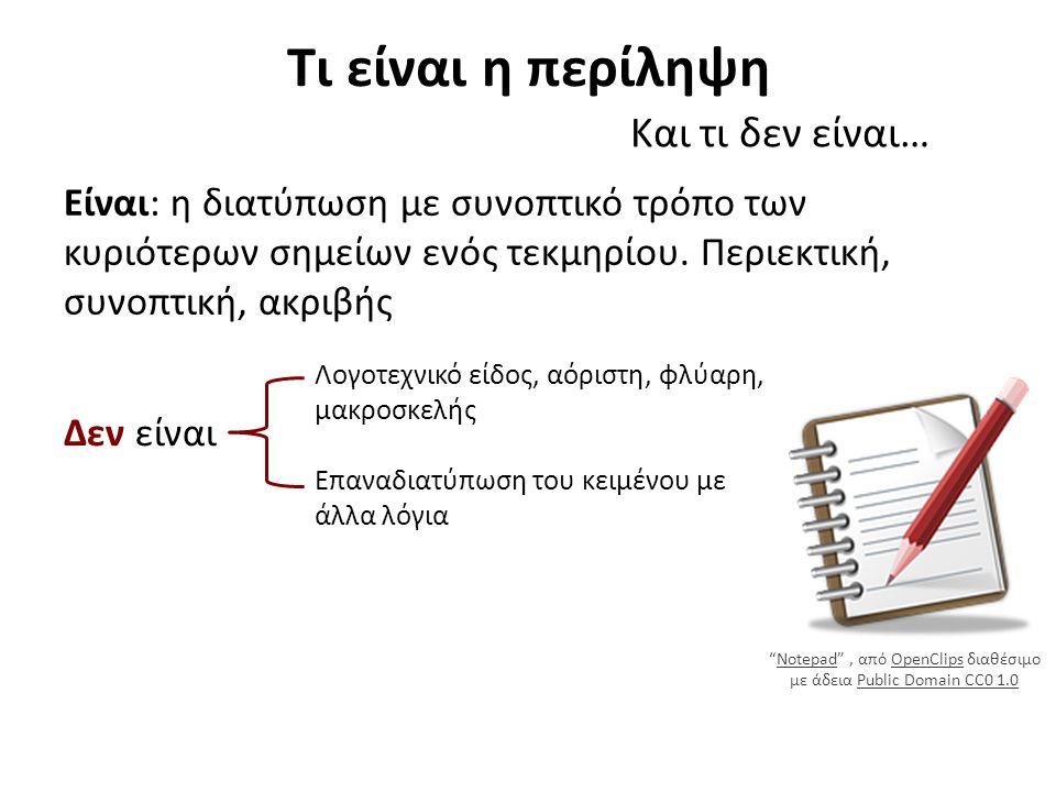 Τι είναι η περίληψη Είναι: η διατύπωση με συνοπτικό τρόπο των κυριότερων σημείων ενός τεκμηρίου. Περιεκτική, συνοπτική, ακριβής Και τι δεν είναι… Λογο