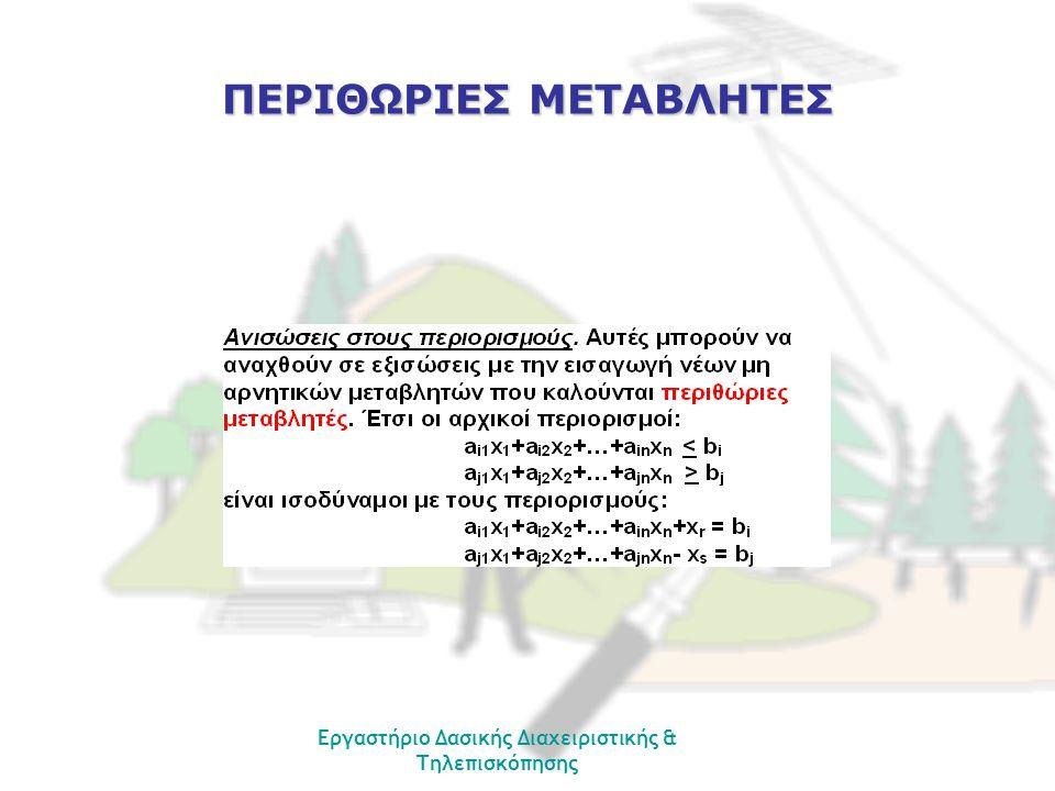ΠΕΡΙΘΩΡΙΕΣ ΜΕΤΑΒΛΗΤΕΣ