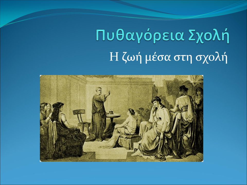 Ο Πυθαγόρας Ο Πυθαγόρας γεννήθηκε το 580 π.Χ.στη Σάμο.