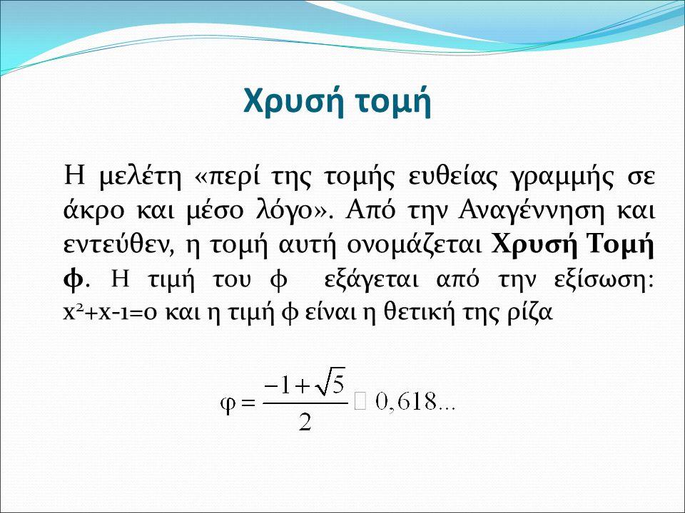 Χρυσή τομή Η μελέτη «περί της τομής ευθείας γραμμής σε άκρο και μέσο λόγο».