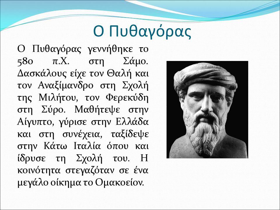 Κριτήρια μύησης στη σχολή Πιθανολογείται η ίδρυση της σχολής γύρω στο 520 π.Χ.