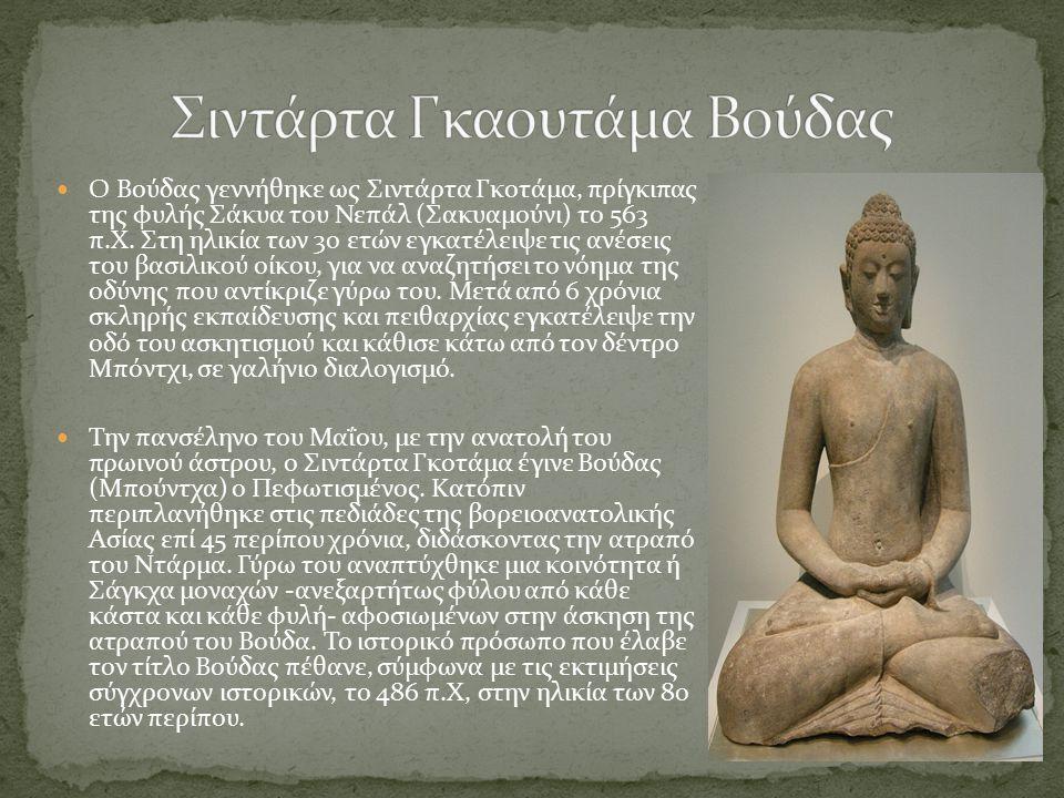 Ο Βούδας γεννήθηκε ως Σιντάρτα Γκοτάμα, πρίγκιπας της φυλής Σάκυα του Νεπάλ (Σακυαμούνι) το 563 π.Χ. Στη ηλικία των 30 ετών εγκατέλειψε τις ανέσεις το