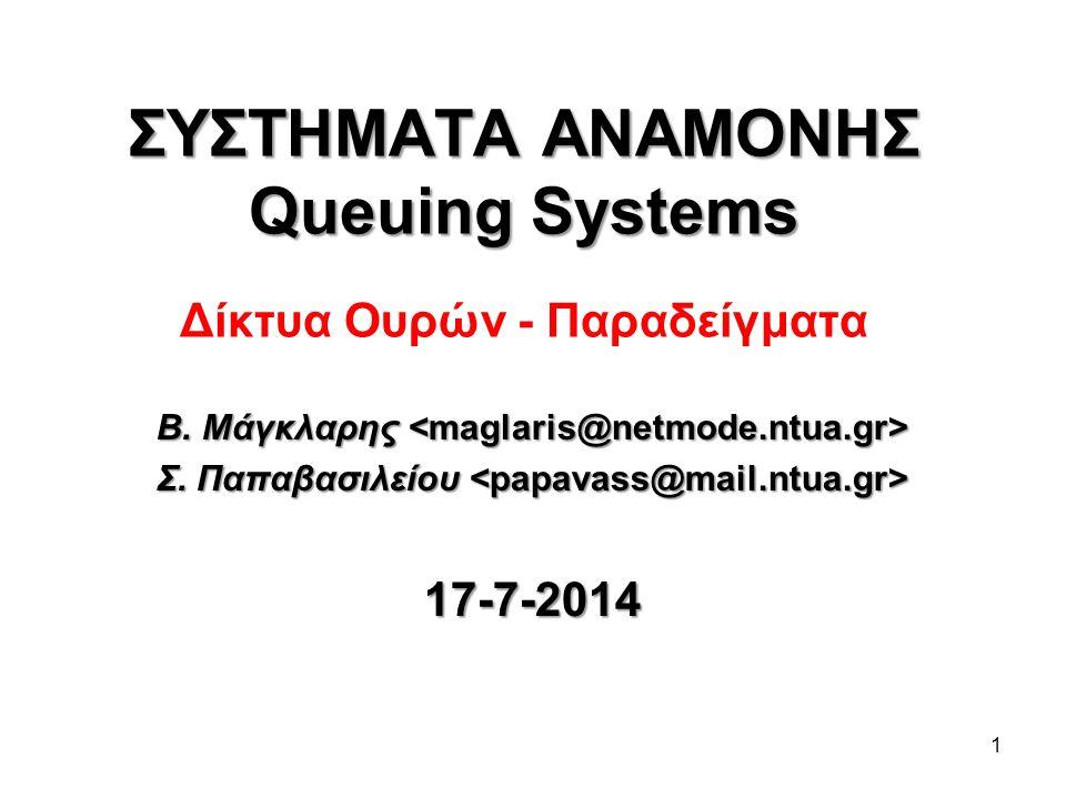 1 ΣΥΣΤΗΜΑΤΑ ΑΝΑΜΟΝΗΣ Queuing Systems ΣΥΣΤΗΜΑΤΑ ΑΝΑΜΟΝΗΣ Queuing Systems Δίκτυα Ουρών - Παραδείγματα Β. Μάγκλαρης Β. Μάγκλαρης Σ. Παπαβασιλείου Σ. Παπα
