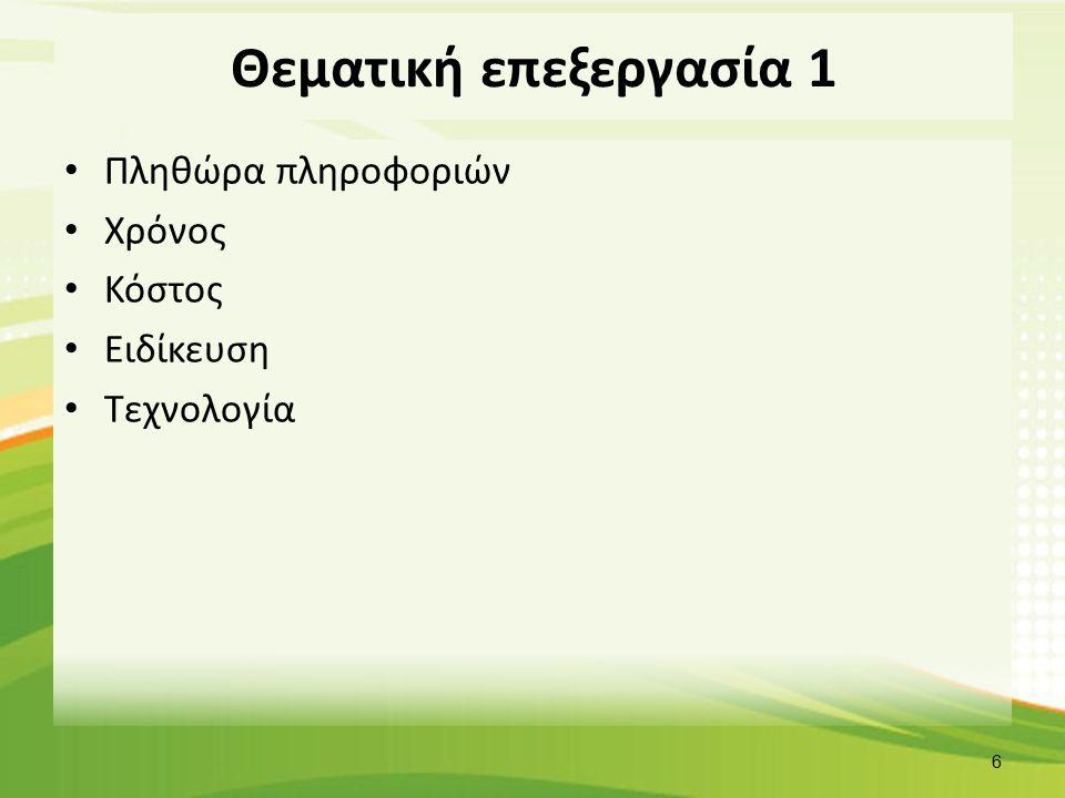 Θεματική επεξεργασία 2 Διαδικασία προσδιορισμού του νοηματικού περιεχομένου ενός τεκμηρίου και η απόδοση του μέσω ενός ελεγχόμενου λεξιλογίου ονομάζεται θεματική ανάλυση 7