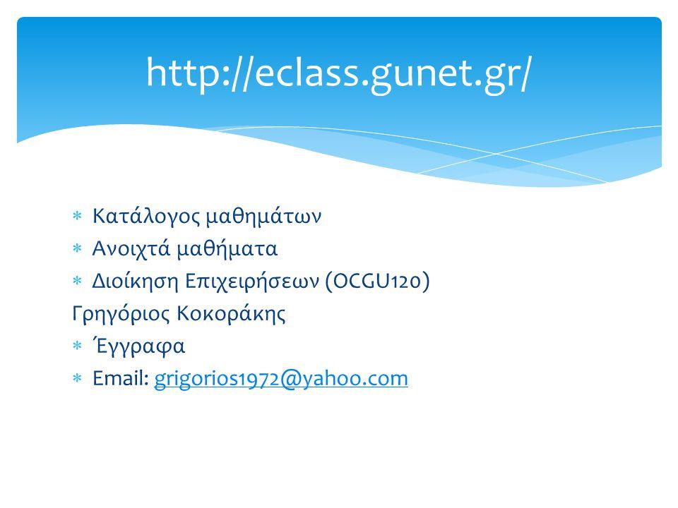  Κατάλογος μαθημάτων  Ανοιχτά μαθήματα  Διοίκηση Επιχειρήσεων (OCGU120) Γρηγόριος Κοκοράκης  Έγγραφα  Email: grigorios1972@yahoo.comgrigorios1972