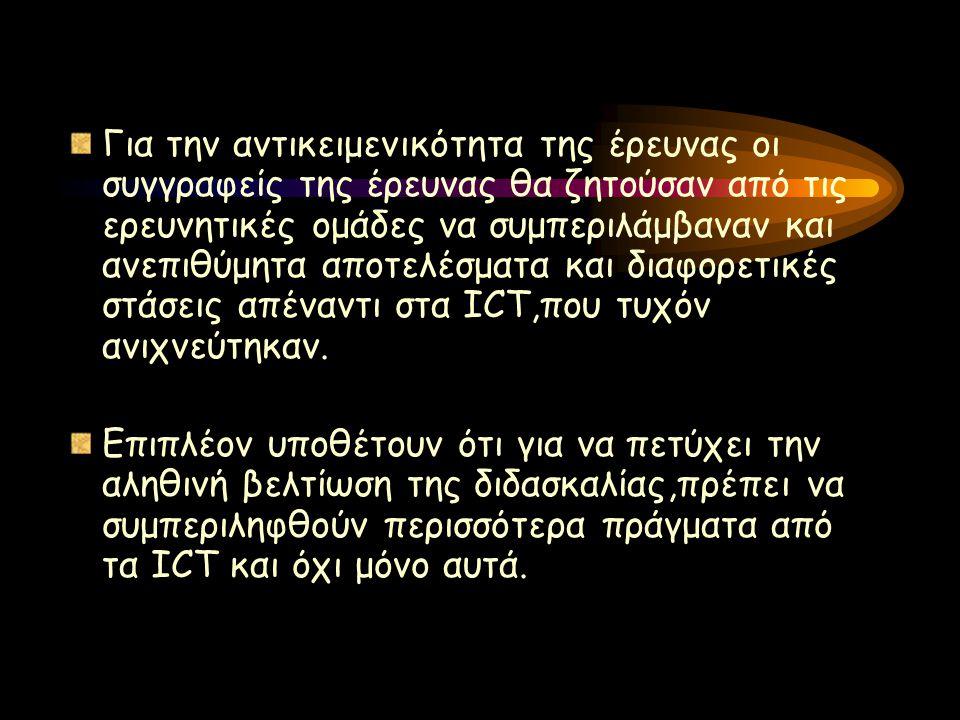 Για την αποτελεσματικότητα της καινοτομίας,αφού είχε πιστοποιηθεί η σχέση της με τα ICT προέκυψαν πέντε συμπεράσματα: α)Καταλύτης για ανασχηματισμό:Ο