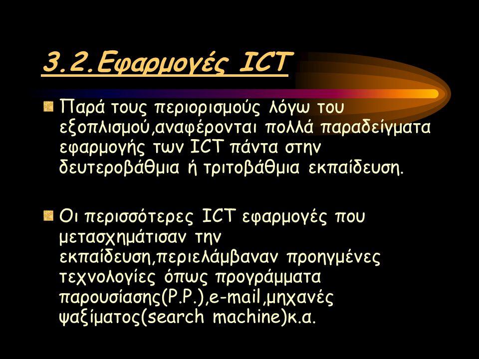 3.Σημαντικά συμπεράσματα 3.1.Καταλύτης για τη μεταρρύθμιση Η κεντρική ανακάλυψη της έρευνας είναι ότι τα ICT σπάνια ενεργούν σαν καταλύτης για την εκπαιδευτική αλλαγή,αλλά κυρίως σαν ένας ισχυρός μοχλός.