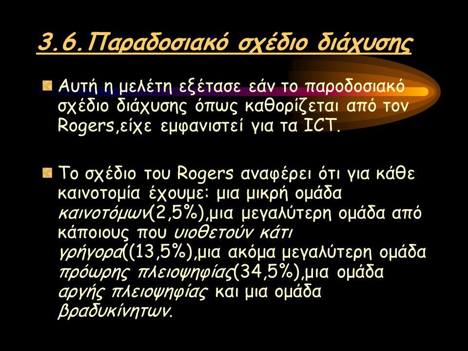 Ο Rogers θέτει ως αφετηρία ότι: πρέπει οι οργανώσεις(συμπεριλαμβάνονται τα σχολεία) να αντιμετωπιστούν ως κοινωνικά συστήματα,που αποτελούνται από άτο