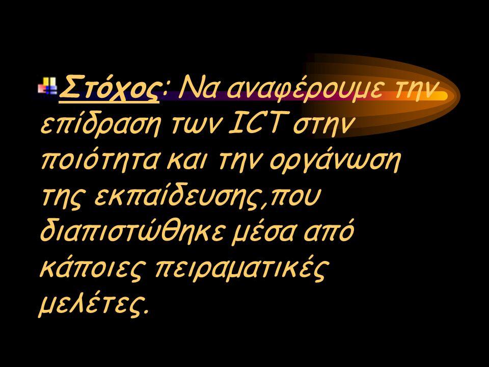 ΘΕΜΑ: ΠΟΥ ΠΗΓΑΙΝΟΥΜΕ; Η ΜΕΤΑΒΑΣΗ ΤΗΣ ΕΚΠΑΙΔΕΥΣΗΣ Σ'ΕΝΑ ΔΙΚΤΥΑΚΟ ΠΕΡΙΒΑΛΛΟΝ. ΕΙΣΗΓΗΤΕΣ: ΝίκοςΤσουρδαλάκης (3132) Ζιανέτ Μαυρομουστάκη (3306) ΕΞΑΜΗΝΟ ΣΠ