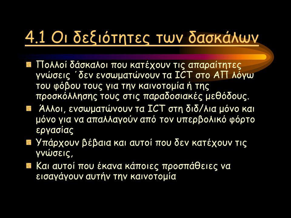 4. Απαραίτητα στοιχεία στην εφαρμογή των ICT στα σχολεία 4.1 Οι δεξιότητες των δασκάλων αναφορικά με τη χρήση των ICT 4.2 Η κατάλληλη υποδομή στα σχολ