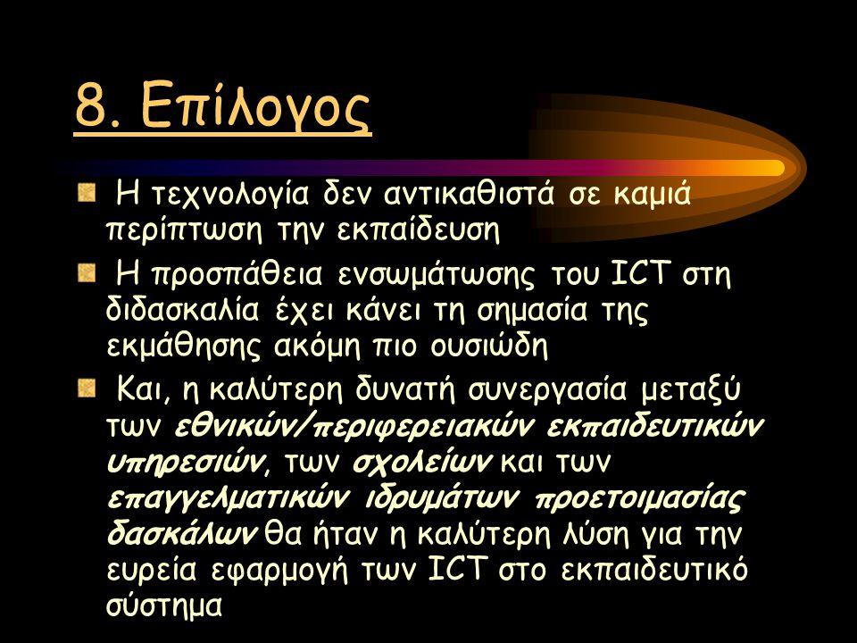 7. Το μέλλον των ICT Στο μέλλον ο κάθε μαθητής θα κατέχει τον προσωπικό του κωδικό πρόσβασης, θα κρατά τα δικά του χαρτοφυλάκια εργασίας και θα καθίστ