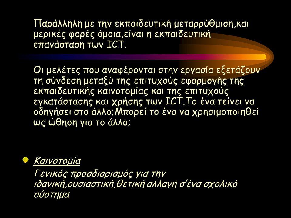 1.Υπόβαθρο Τα θέματα προτεραιότητας αφορούν: α)τον αντίκτυπο των ICT στην εκπαίδευση γενικά και β)τις δεξιότητες που αποκτήθηκαν από τους σπουδαστές ε