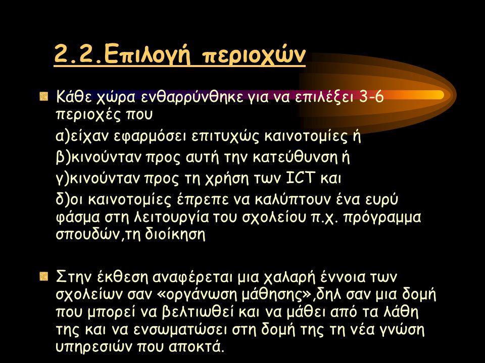 2.Μεθοδολογία 2.1.Προσέγγιση περιπτωσιολογικής μελέτης Η μεθοδολογία της επεξηγηματικής περιπτωσιολογικής μελέτης προτιμάται για την αξιολόγηση όταν δ