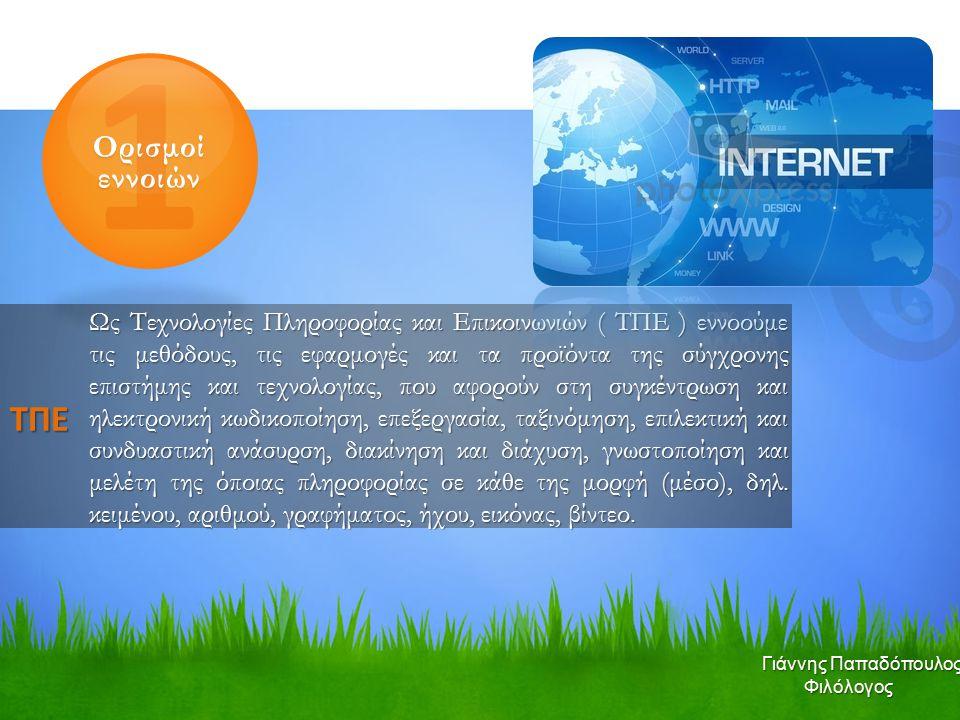 ΤΠΕ 1 Ορισμοί εννοιών Ως Τεχνολογίες Πληροφορίας και Επικοινωνιών ( ΤΠΕ ) εννοούμε τις μεθόδους, τις εφαρμογές και τα προϊόντα της σύγχρονης επιστήμης