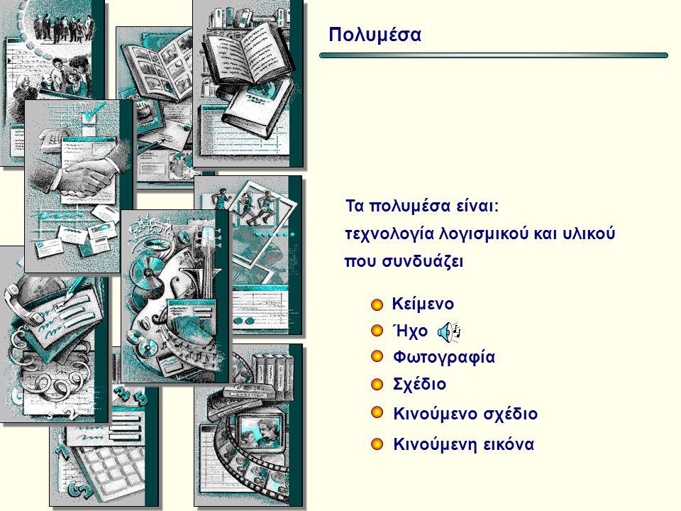 Τα πολυμέσα είναι: τεχνολογία λογισμικού και υλικού που συνδυάζει Κείμενο Ήχο Φωτογραφία Κινούμενο σχέδιο Σχέδιο Κινούμενη εικόνα Πολυμέσα