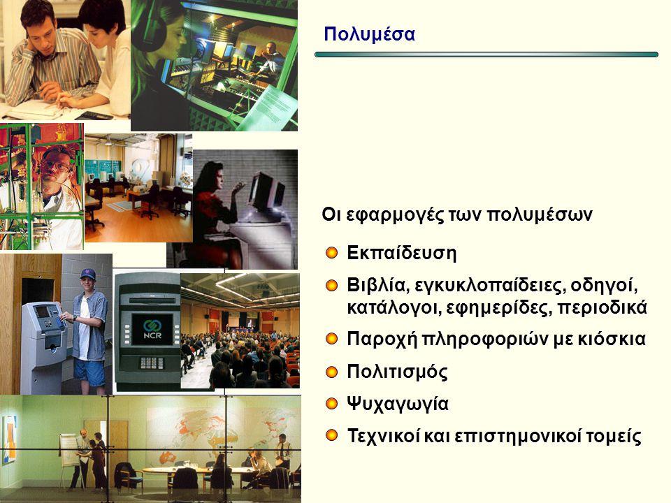Οι εφαρμογές των πολυμέσων Εκπαίδευση Βιβλία, εγκυκλοπαίδειες, οδηγοί, κατάλογοι, εφημερίδες, περιοδικά Παροχή πληροφοριών με κιόσκια Ψυχαγωγία Πολιτισμός Τεχνικοί και επιστημονικοί τομείς Πολυμέσα