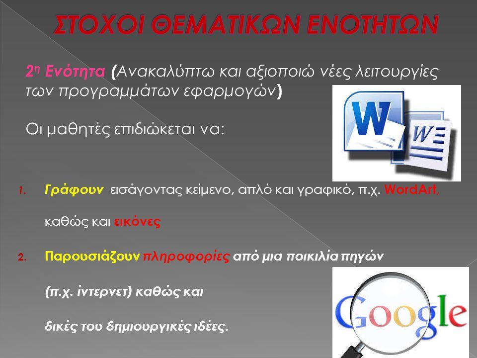 1. Γράφουν εισάγοντας κείμενο, απλό και γραφικό, π.χ. WordArt, καθώς και εικόνες 2. Παρουσιάζουν πληροφορίες από μια ποικιλία πηγών (π.χ. ίντερνετ) κα
