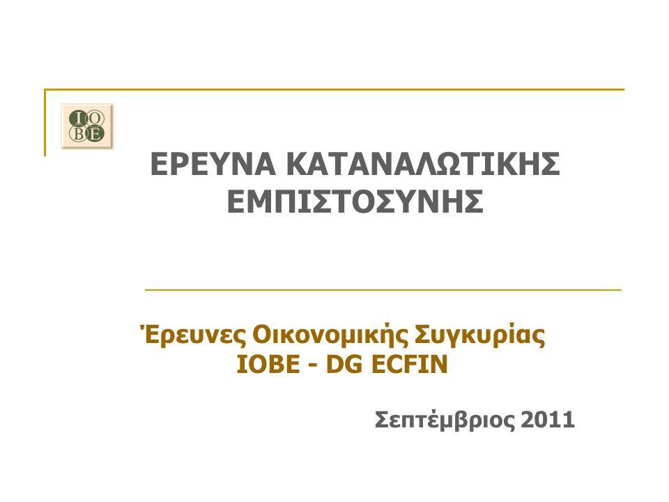 ΕΡΕΥΝΑ ΚΑΤΑΝΑΛΩΤΙΚΗΣ ΕΜΠΙΣΤΟΣΥΝΗΣ Έρευνες Οικονομικής Συγκυρίας ΙΟΒΕ - DG ECFIN Σεπτέμβριος 2011