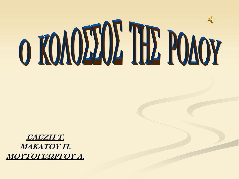 ΛΙΓΑ ΛΟΓΙΑ…..Ο Κολοσσός της Ρόδου θεωρείται ως ένα από τα Επτά θαύματα του αρχαίου κόσμου.