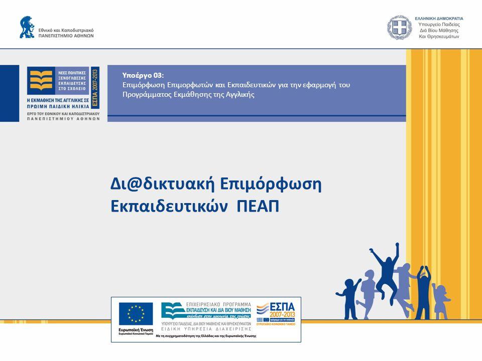 Υποέργο 03: Επιμόρφωση Επιμορφωτών και Εκπαιδευτικών για την εφαρμογή του Προγράμματος Εκμάθησης της Αγγλικής Δι@δικτυακή Επιμόρφωση Εκπαιδευτικών ΠΕΑΠ