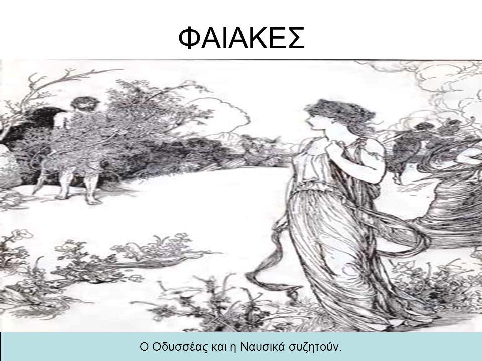 ΦΑΙΑΚΕΣ Ο Οδυσσέας και η Ναυσικά συζητούν.