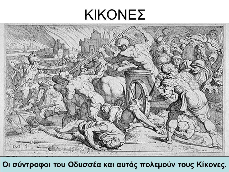 ΚΙΚΟΝΕΣ Οι σύντροφοι του Οδυσσέα και αυτός πολεμούν τους Κίκονες.