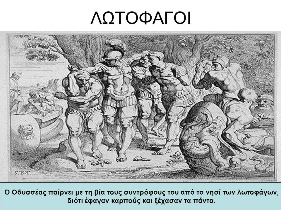 ΛΩΤΟΦΑΓΟΙ. Ο Οδυσσέας παίρνει με τη βία τους συντρόφους του από το νησί των λωτοφάγων, διότι έφαγαν καρπούς και ξέχασαν τα πάντα.