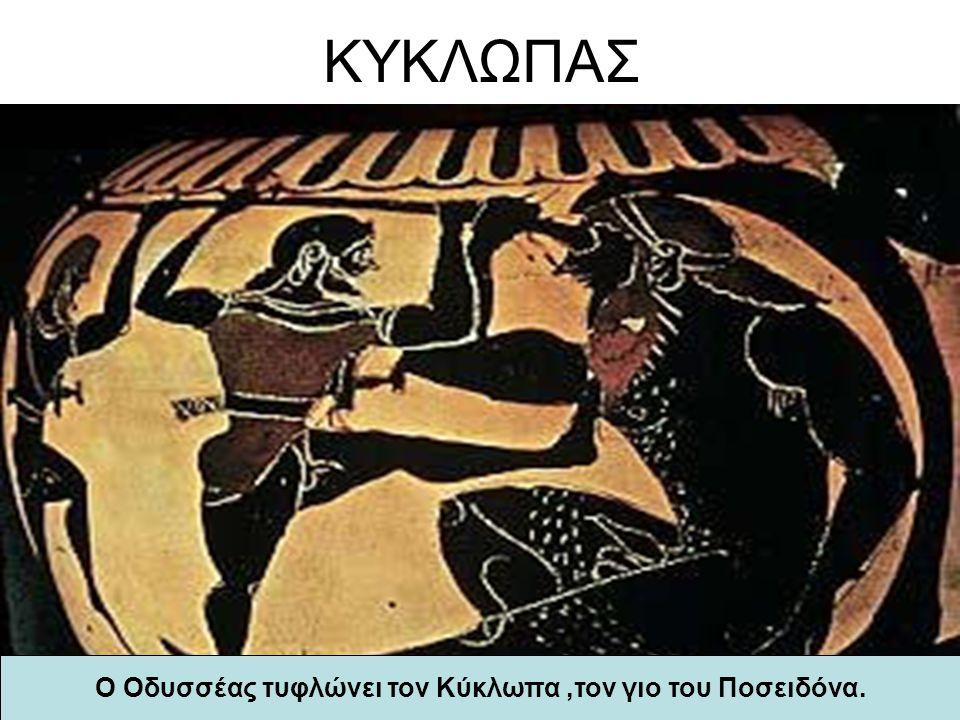 ΚΥΚΛΩΠΑΣ Ο Οδυσσέας τυφλώνει τον Κύκλωπα,τον γιο του Ποσειδόνα.