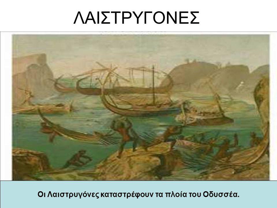 ΛΑΙΣΤΡΥΓΟΝΕΣ Οι Λαιστρυγόνες καταστρέφουν τα πλοία του Οδυσσέα.
