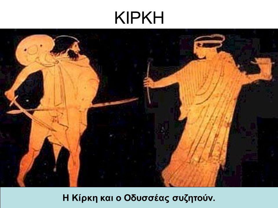 ΚΙΡΚΗ Η Κίρκη και ο Οδυσσέας συζητούν.