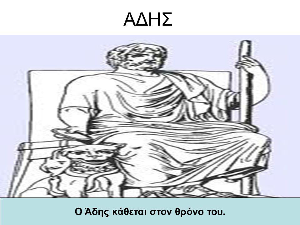 ΑΔΗΣ Ο Άδης κάθεται στον θρόνο του.