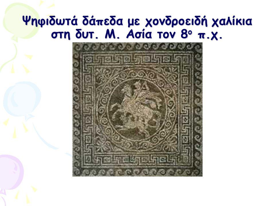 Ψηφιδωτά δάπεδα με χονδροειδή χαλίκια στη δυτ. Μ. Ασία τον 8 ο π.χ.