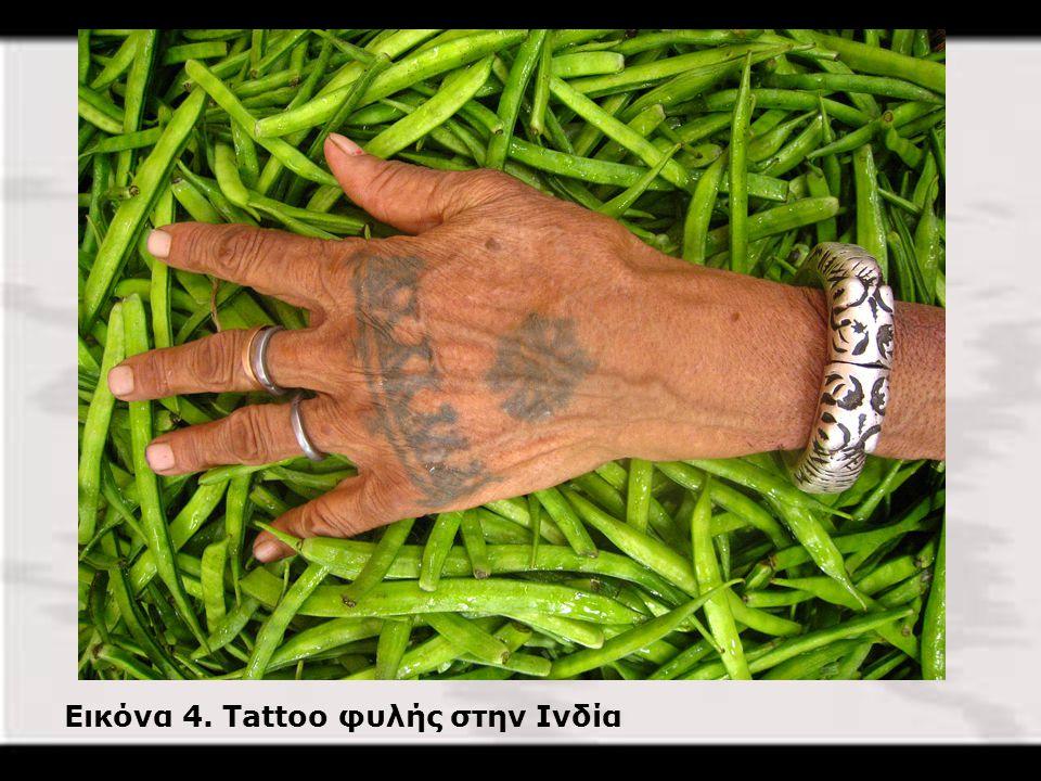 18 Εικόνα 4. Tattoo φυλής στην Ινδία