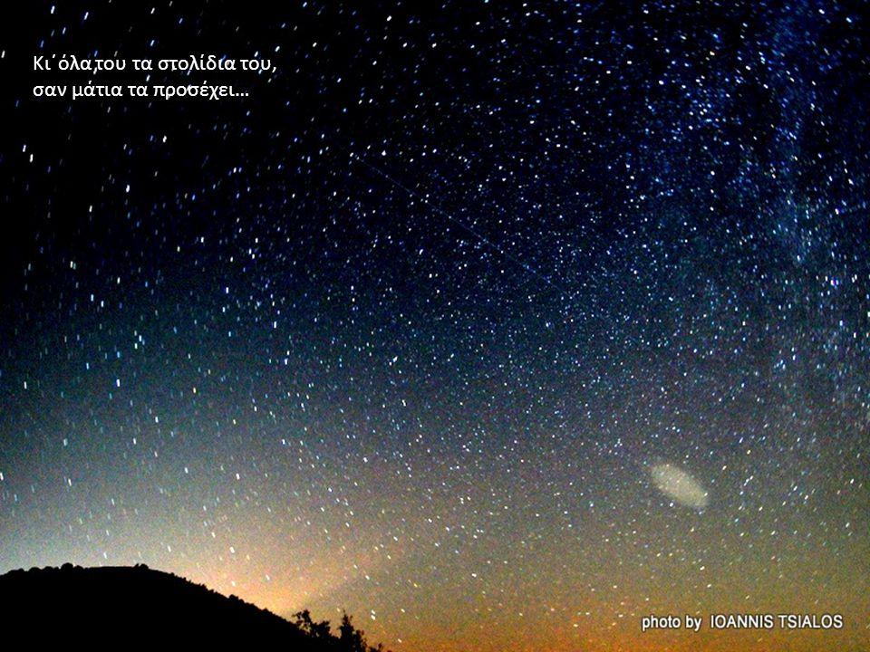 Και πίστεψέ με… Ειν΄ το καθένα του μοναδικό… Μονάχο του στον ουρανό…