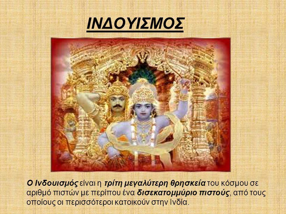 ΙΝΔΟΥΙΣΜΟΣ Ο Ινδουισμός είναι η τρίτη μεγαλύτερη θρησκεία του κόσμου σε αριθμό πιστών με περίπου ένα δισεκατομμύριο πιστούς, από τους οποίους οι περισ
