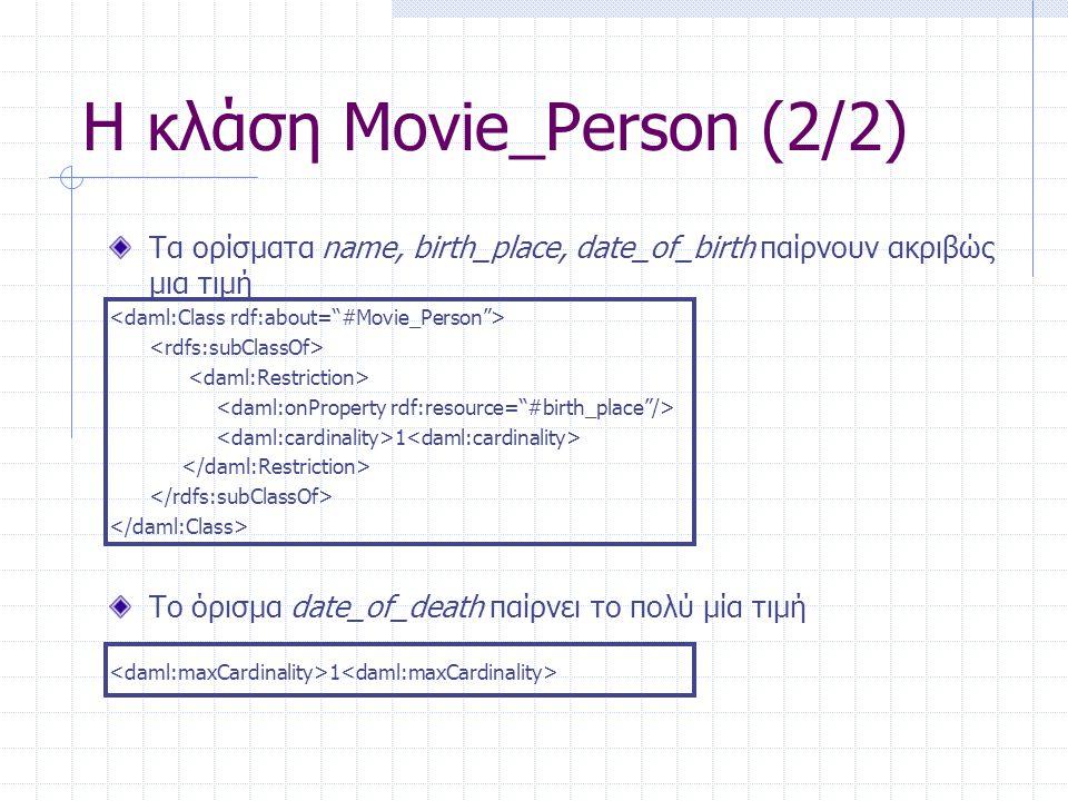 Η κλάση Movie_Person (2/2) Τα ορίσματα name, birth_place, date_of_birth παίρνουν ακριβώς μια τιμή 1 Το όρισμα date_of_death παίρνει το πολύ μία τιμή 1
